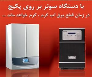 یو پی اس برای راه اندازی پکیج در زمان قطعی برق
