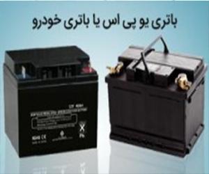 تفاوت باتری یو پی اس و باتری خودرو چیست؟