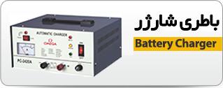 شارژر باتری اتوماتیک امگا