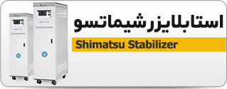 استابلایزر شیماتسو ژاپن