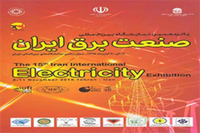 حضور بازرگانی تالی در پانزدهمین نمایشگاه بین المللی صنعت برق ایران