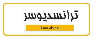 ترانسدیوسر