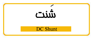 شنت میتر (Shunt)