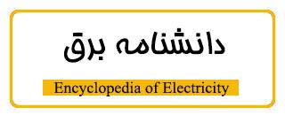 دانشنامه برق