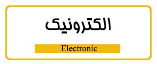 الکترونیک